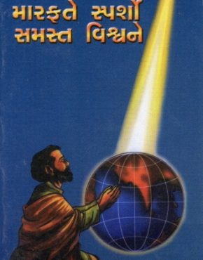 Touch the World Through Prayer (Gujarati)