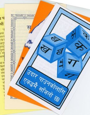 Tracts ~ assorted (Nepali)