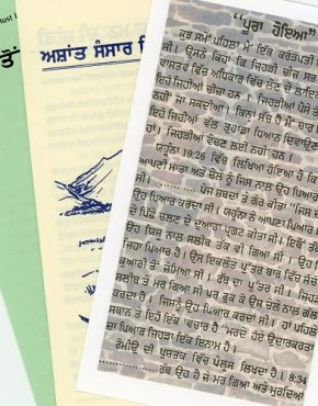 Tracts ~ assorted (Punjabi)