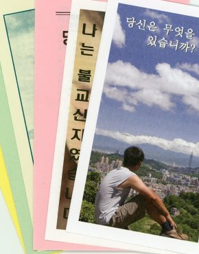 Tracts ~ assorted (Korean)