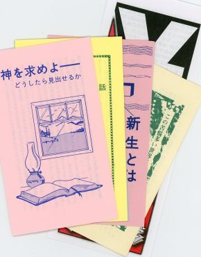 Tracts - assorted (Japanese)