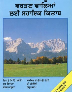 User's Guide to the Bible (Punjabi)