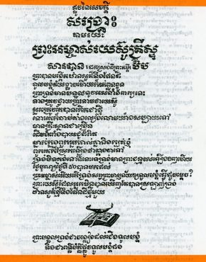 Way of Salvation (Cambodian)
