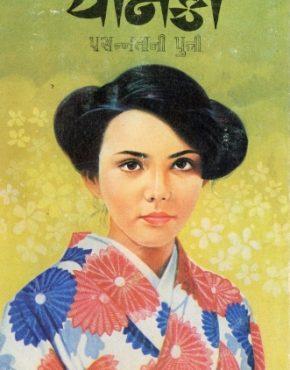 Yoneko (Gujarati)