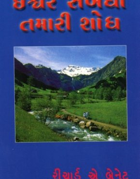 Your Quest for God (Gujarati)