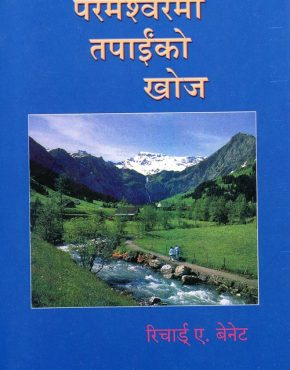 Your Quest for God (Nepali)