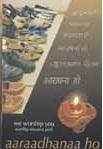 Aaraadhanaa Ho/We Worship You CD (Hindi)
