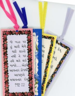 Scripture bookmark (Gujarati)