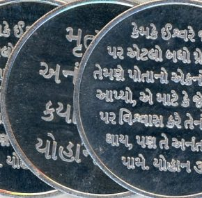 Gospel coin (Gujarati)