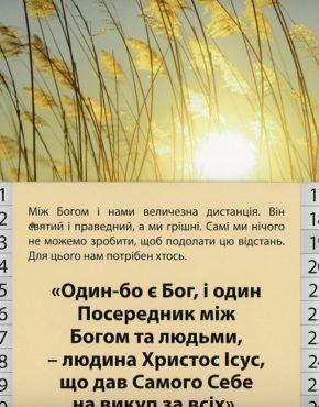ukrainian-uk24ca