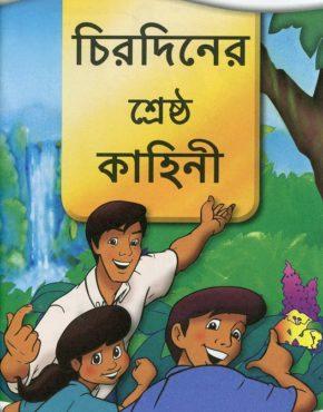 bengali - b043b