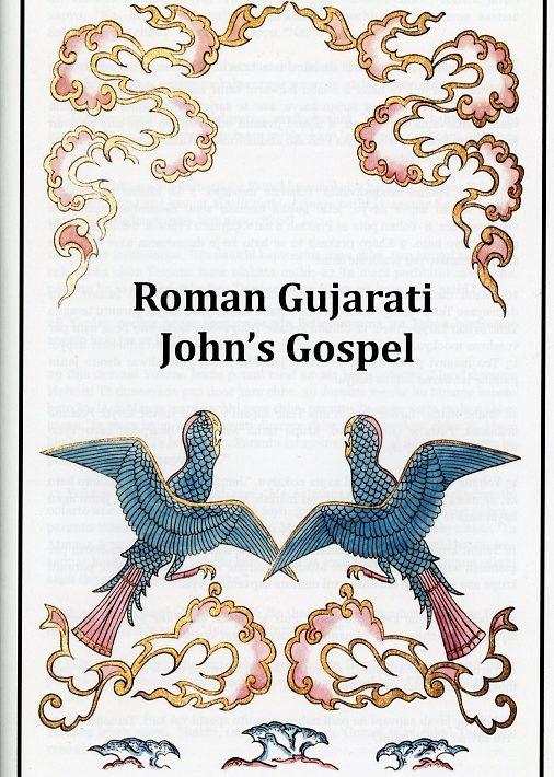 Gujarati - g061sc