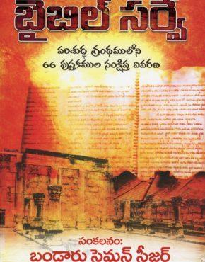 Telugu - te30p