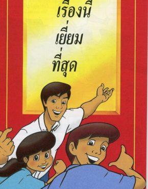 thai - th24b